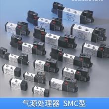 气动元件气源处理器(SMC型)气源过滤调压处理器两联件/三联件