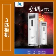 变频家用壁挂式3匹柜机家用冷暖带电辅变频空调柜机价格实惠3匹柜机厂家直销