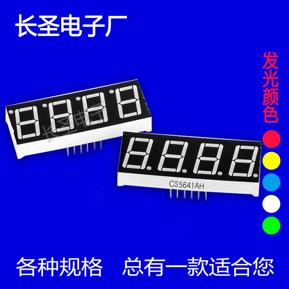 LED数码管工厂 大量现货 四位数码管 0.8英寸数码管 红光高亮数码管 0.8英寸4位数码管 SMD数码管0.8英寸