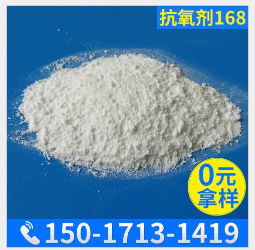 抗氧剂168  合成材料抗氧化剂  塑料抗氧化剂高温热降解  东莞批发