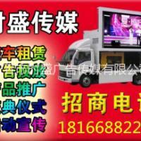 长春LED广告车 广告宣传车