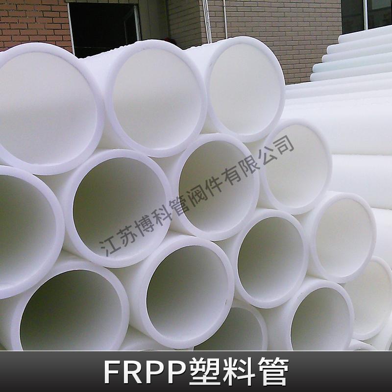 FRPP塑料管耐热保温节能塑料管专业生产白色塑料管化工专用管材FRPP可定制FRPP管道厂家直销
