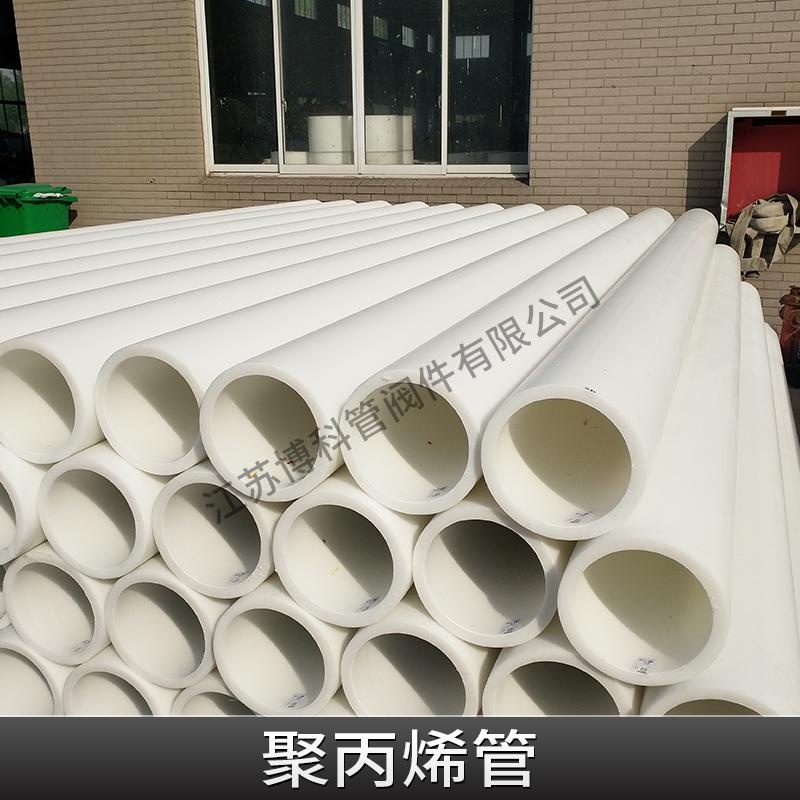 聚丙烯管耐高温聚丙烯管材聚丙烯化工FRPP管化工管道专业生产制造聚丙烯pp管