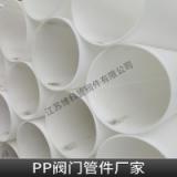 PP阀门管件厂家FRPP管件管道PP塑料管材pp管道及阀门各种配件厂家长期供应PP管