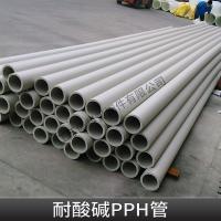 耐酸碱PPH管PP防腐化工管道专业生产制造PPH供应用PPH管材