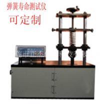 新款弹簧寿命测试仪 弹簧疲劳耐久性试验机厂家直销批发