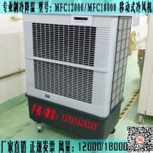 移动式井水空调扇水冷风机水冷空调家用