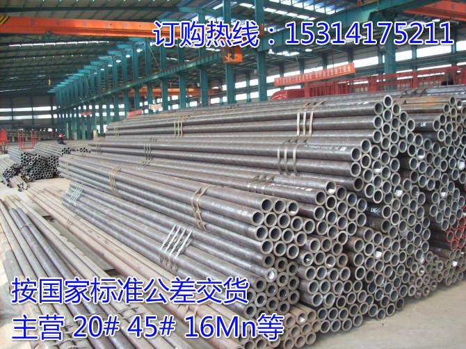 厂家现货供应20#无缝钢管45#无缝钢管16Mn无缝钢管