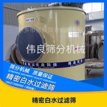 新乡伟良筛分机械精密型白水过滤筛液体物料筛选设备白水过滤器白水筛批发