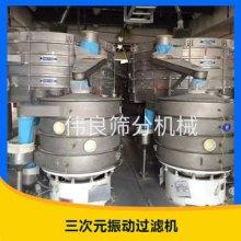 S49-AL系列旋振筛三次元振动过滤机固液分离设备高效筛分过滤机批发