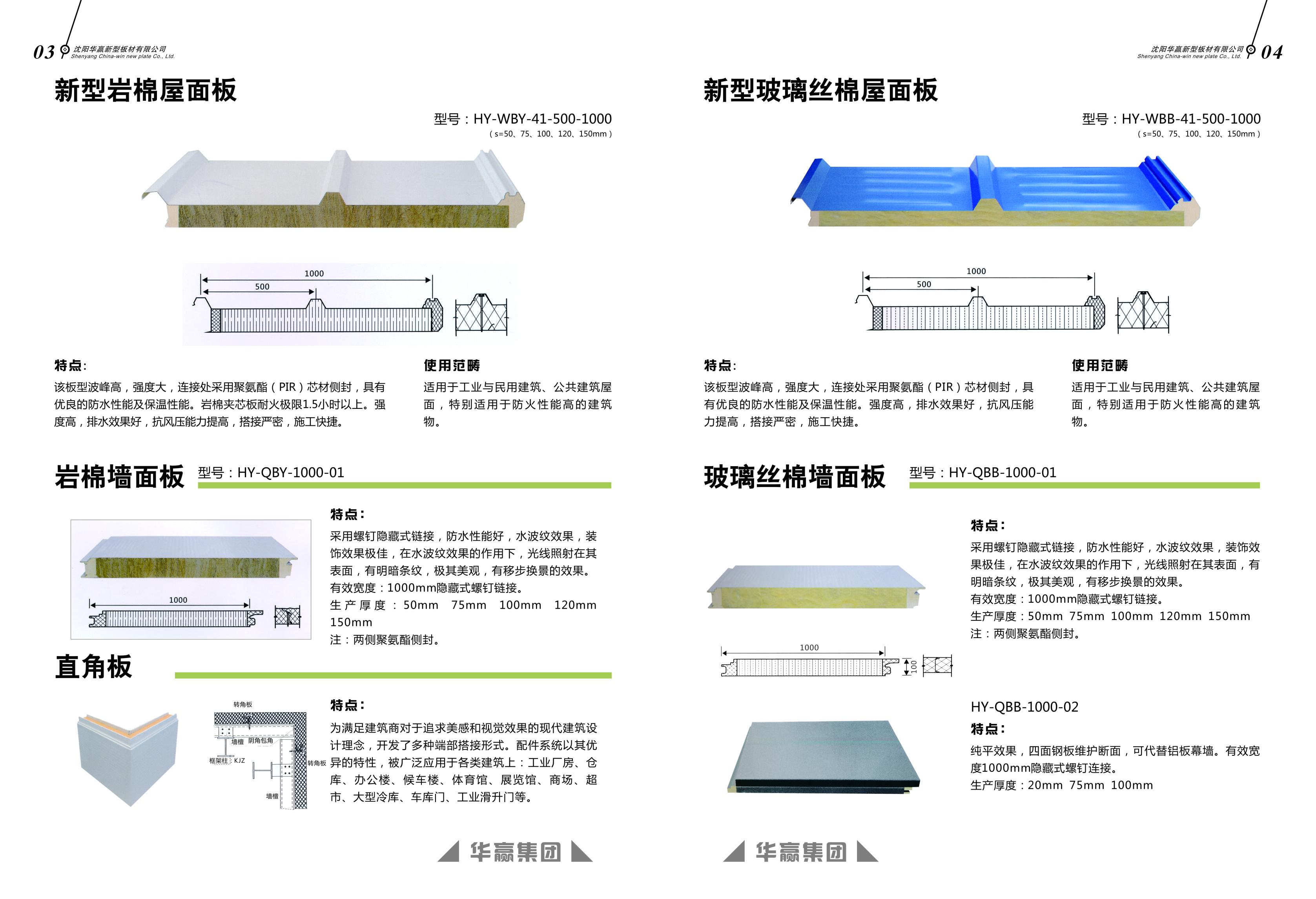 内蒙聚氨酯板沈阳华赢新型板材有限公司、新型岩棉板、A级防火板