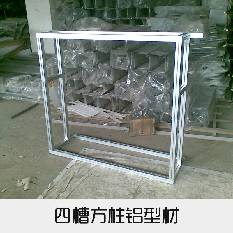 四槽方柱铝型材工业型材框架特装展位方铝展示铝型材生产厂家