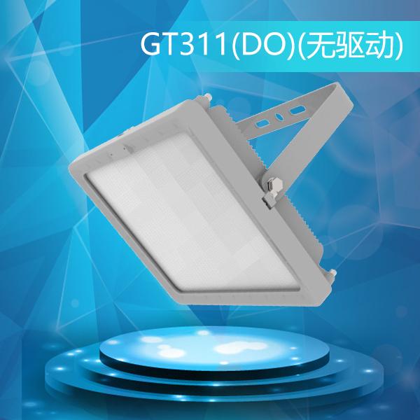 GT311无驱动LED防眩泛光灯产品价格图片信息