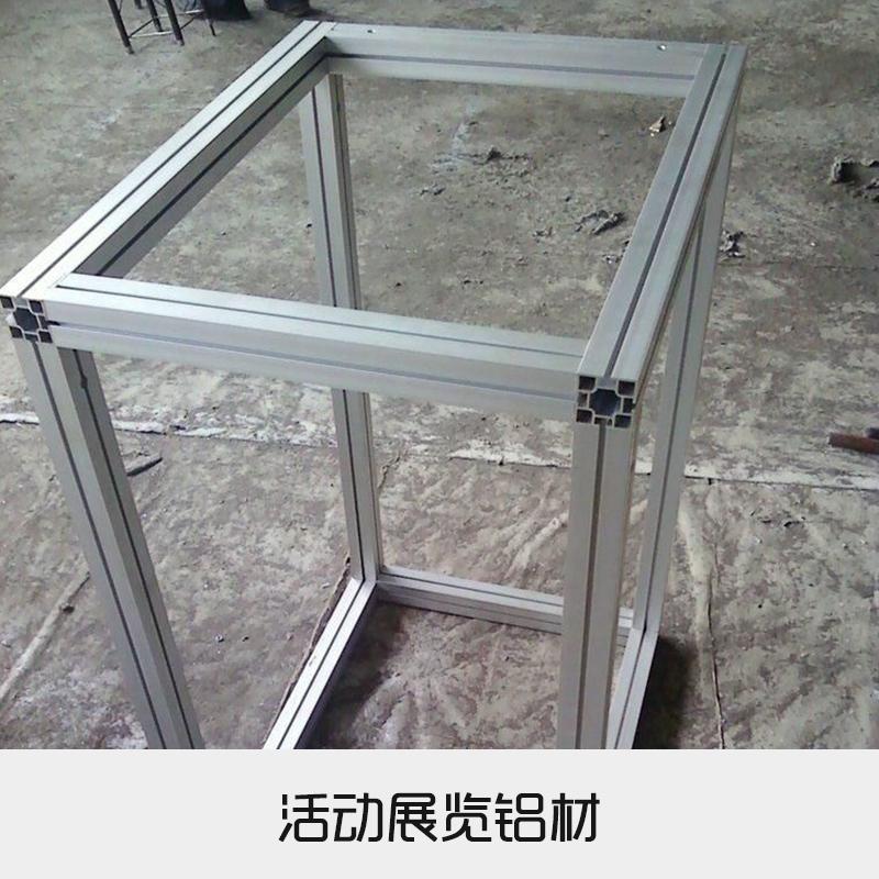 活动展览铝材铝型材批发供应铝型材方柱展览器材配件专业生产展览器材