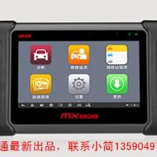 道通汽车诊断仪新品MX808
