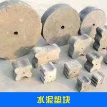 桩基施工材料水泥垫块钢筋保护层圆形/梅花形混凝土垫块水泥支撑图片