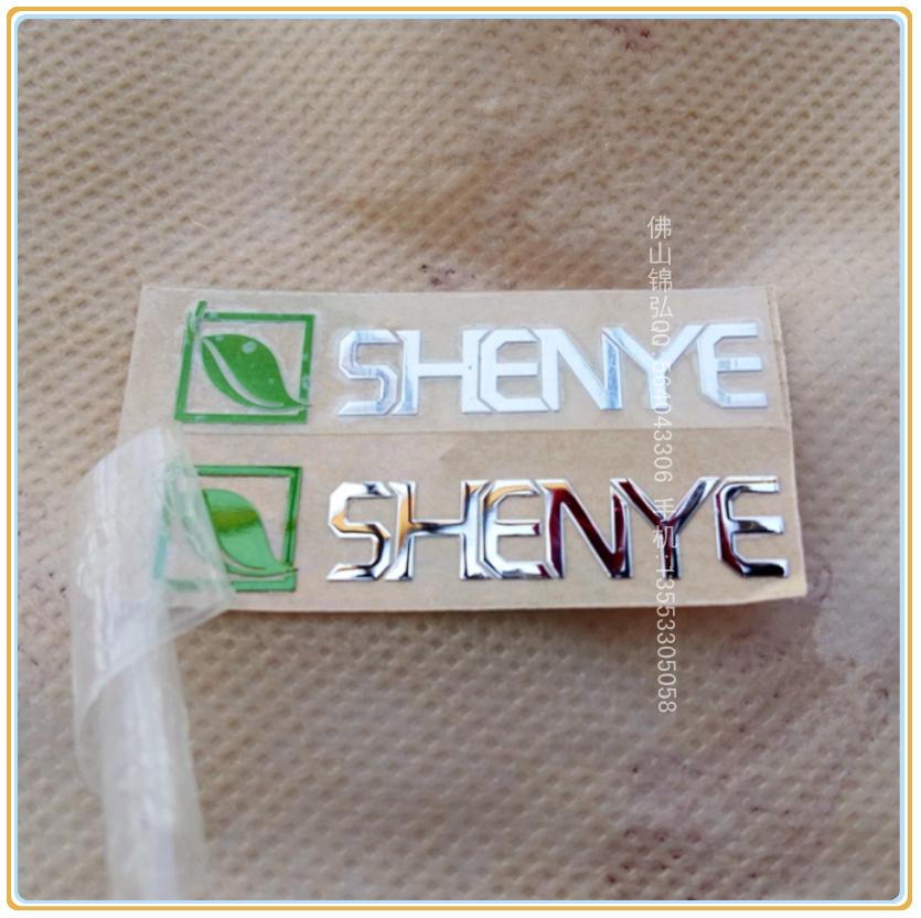 供应电铸标牌 金属标贴 UP商标 logo分体字 光泽高无杂点