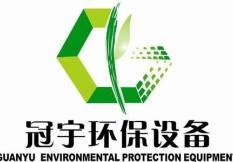 东莞市冠宇自动化机械设备有限公司简介