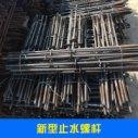建筑新型止水螺杆套筒连接型/椎体连接型/穿墙螺丝三段式止水螺杆