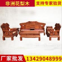 花梨木红木沙发非洲花梨木红木沙发红木家具实木沙发家具实木沙发