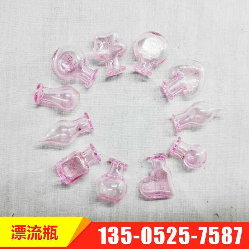 厂家直销 彩色漂流瓶 DIY饰品许愿瓶 玻璃漂流瓶香水瓶 玻璃瓶