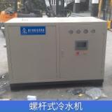 供应螺杆冷冻机 螺杆低温冷冻机生产 螺杆式冷冻机组