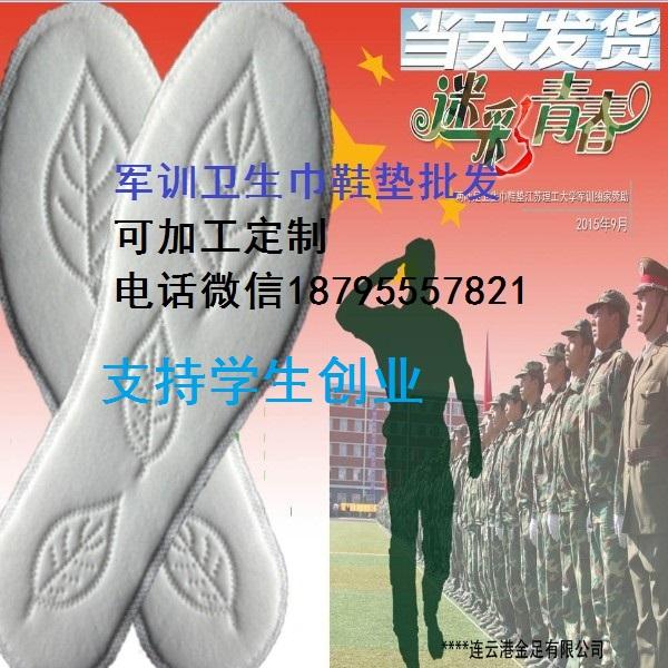 军训 卫生巾鞋垫 一次性鞋垫批发代理
