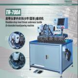 深圳厂家直销TR-700A文胸织带背带自动穿扣机缝纫机
