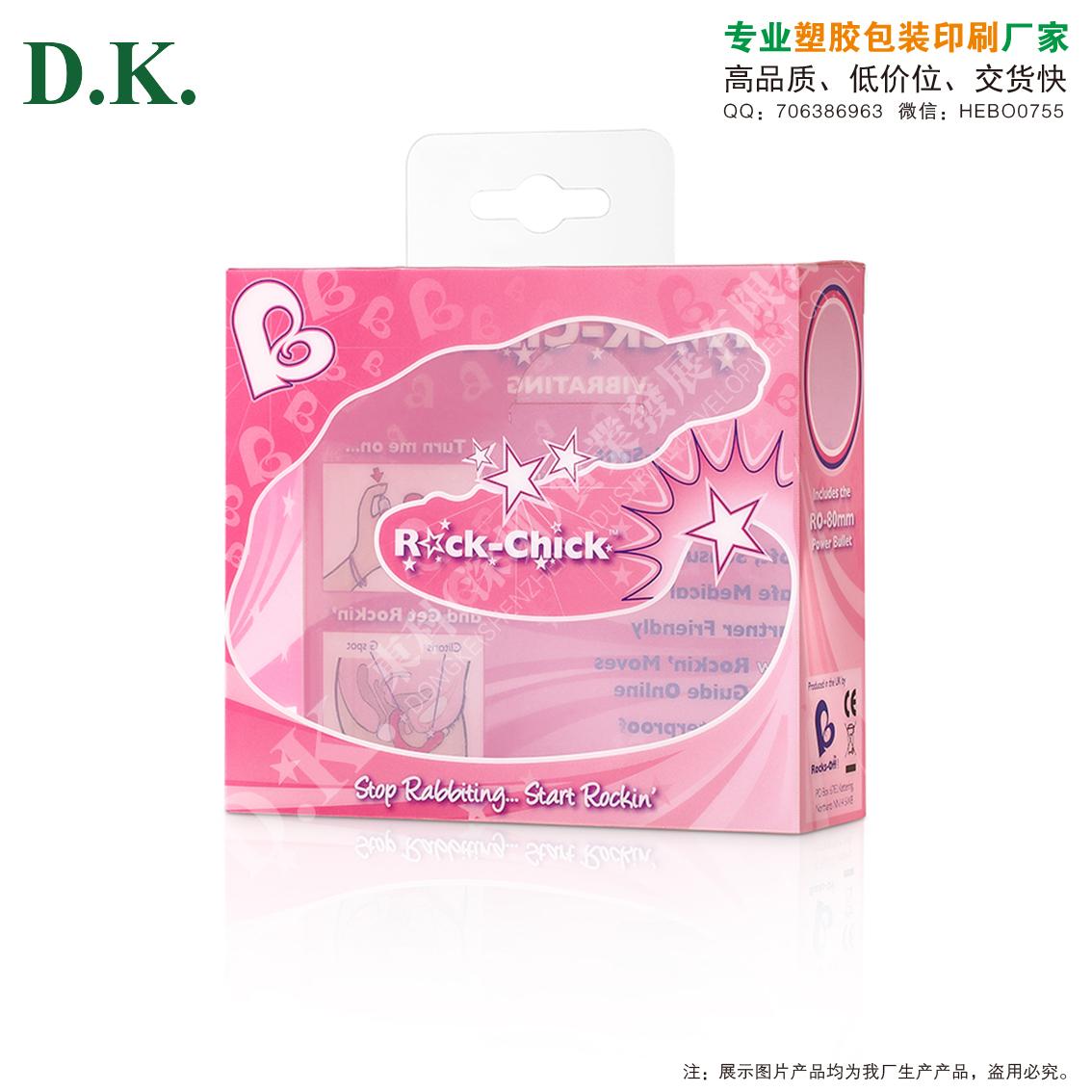 包装盒塑料盒深圳东科胶盒包装厂