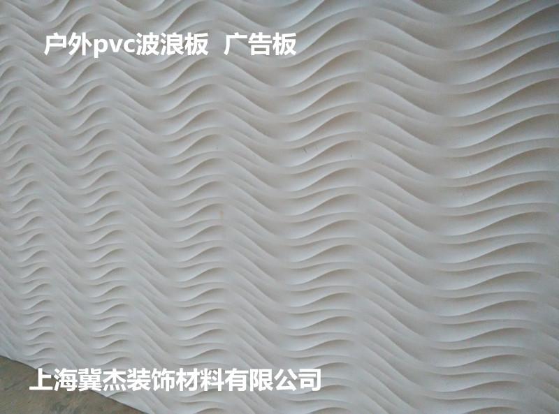 室外pvc防水波浪板 异形波浪版 装饰板 饰面板 实木波浪板冀杰装饰材料
