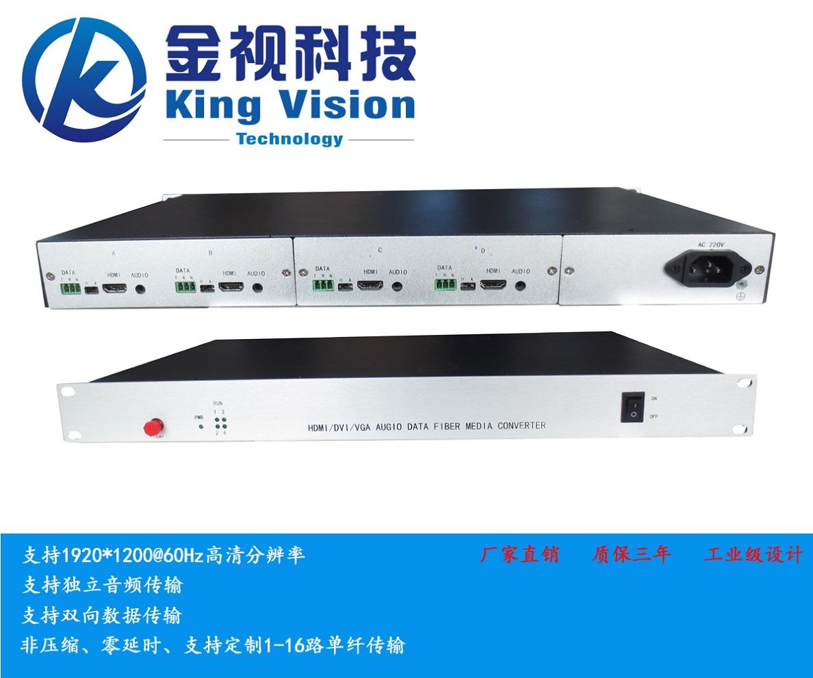 4路HDMI高清光端机,4路HDMI高清视频信号 ,带4路立体声音频信号