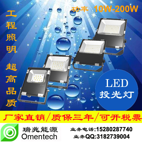 led投光灯射光灯led广告灯