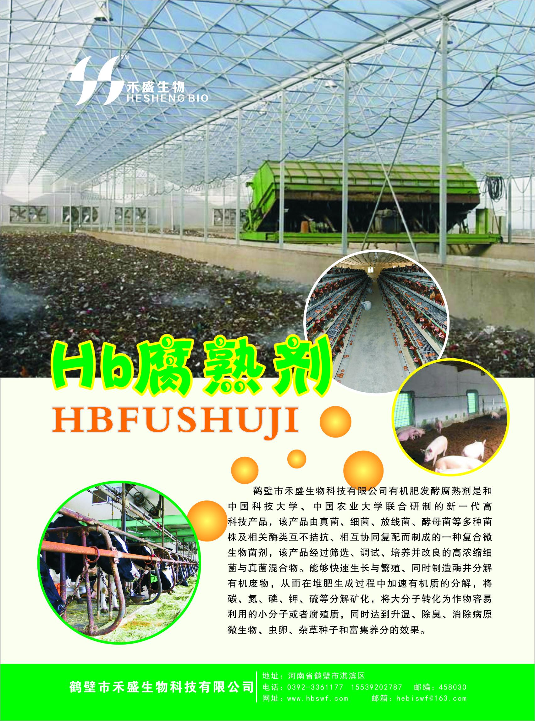 鹤壁市禾盛有机肥发酵菌