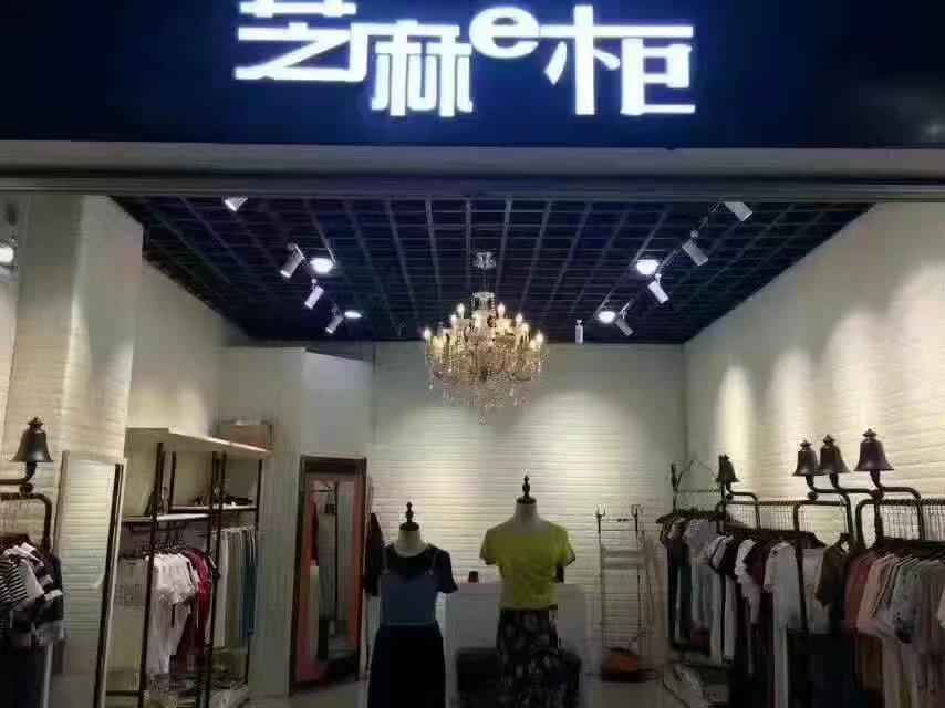 2017服装市场艰难吗? 加入 芝麻E柜女装超级加盟联营新模式免费铺货百分百换货