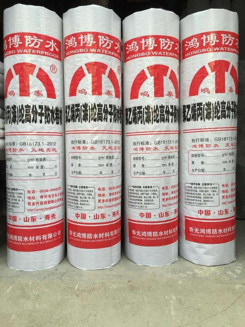 绿色环保400g聚乙烯丙纶防水材料 山东厂家直销