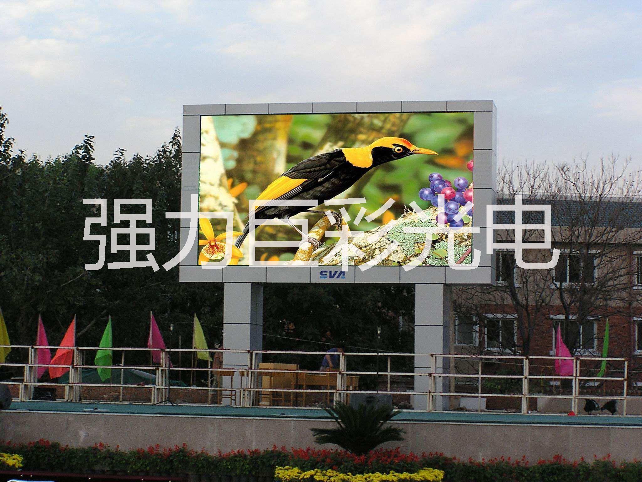 户外彩色LED显示屏 户外彩色LED显示屏厂家报价批发
