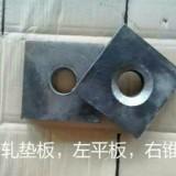 厂家供应精轧垫板,精轧螺纹钢垫板