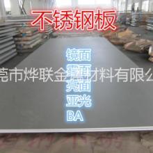 321不锈钢板 雾面 拉丝 哑光 镜面 0.3—100mm激光切割 加工定制 厂家直销 规格齐全批发