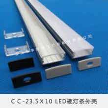CC-23.5X10 LED硬灯条外壳(外贸款)品牌橱窗柜台灯具铝槽外壳