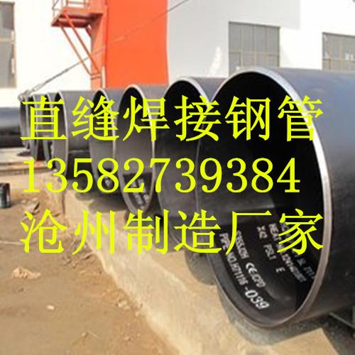 大口径直缝钢管生产厂家