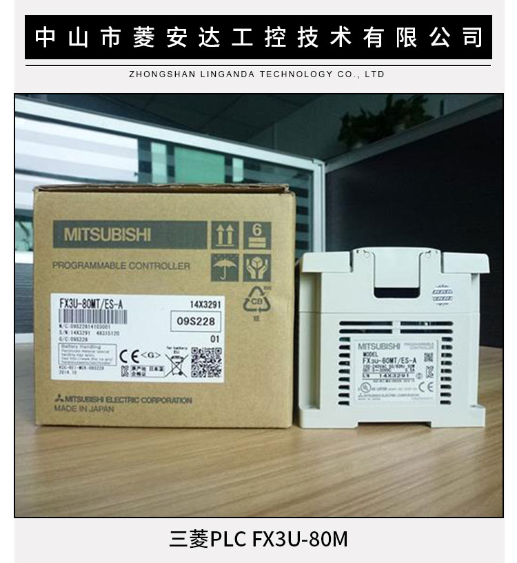 原装原配三菱plc fx3u-80m伺服电机可编程控制器