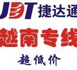 越南双清包税到门专线物流