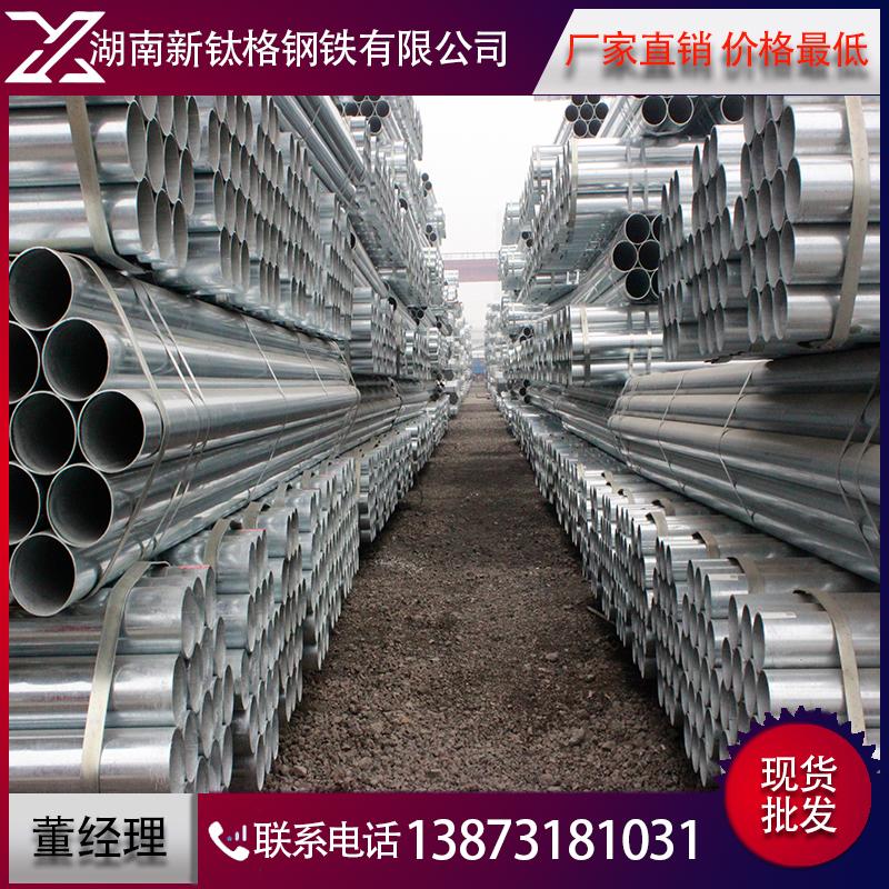 湖南镀锌管 建筑工程用管 焊接消防用热镀锌钢管 厂家定做加工 镀锌管,热镀锌管