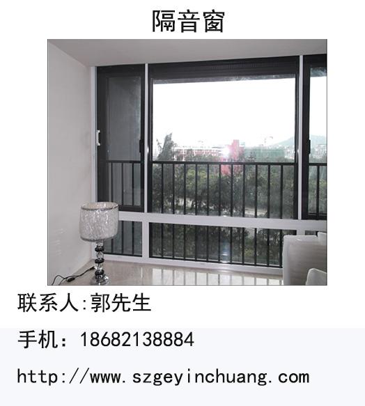 深圳福永品牌隔音窗|安装公司