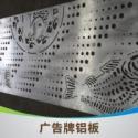 雕刻铝单板厂家出售图片