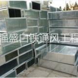 白铁管道白铁管道工程广州白铁管道工程白铁管道工程厂家
