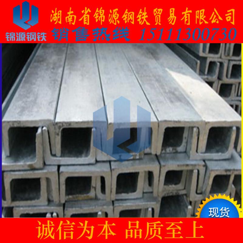 湖南槽钢 镀锌槽钢  Q235A 热轧 槽钢 镀锌槽钢 槽钢价格