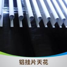 厂家供应 低价销售 专业定制  铝挂片天花出售 价格优异 欢迎订购