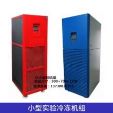 小型实验冷冻机组-20℃-130℃低温循环恒温机组/低温液氮机组批发