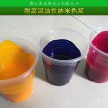 耐高温油性纳米色浆材料表面涂装油漆涂料耐光耐候油性色浆批发